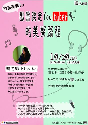 臺北市青少年發展處將於108年10月20日(星期日)下午2時至3時40分,舉辦 達人開講「放棄高薪!?獸醫跨足Youtuber的美聲路程」職涯講座