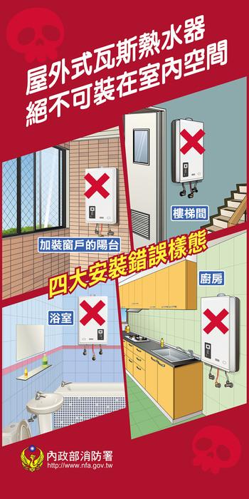 【宣導】天氣趨涼,請家長及孩子共同留意熱水器之使用,防範一氧化碳中毒。