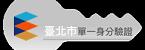 台北市單一身分認證