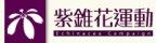 紫錐花運動(點選開啟新視窗)