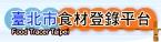 臺北市食材登錄平台(點選開啟新視窗)
